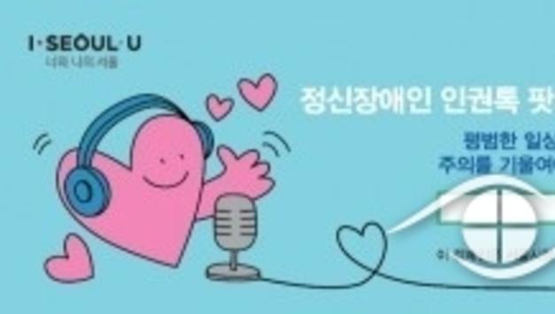 서울시, 정신질환 편견해소 캠페인 실시