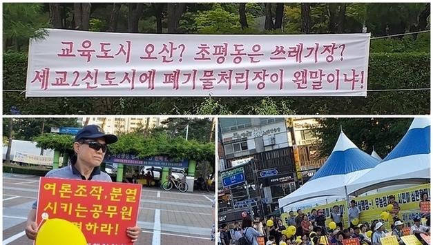 오산 주민들 잇단 시위 예고