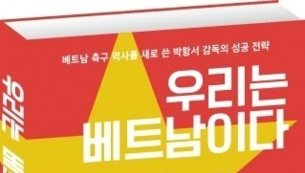 베트남 축구 성공 전략 '우리는 베트남이다', 한국·베트남 동시출간