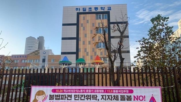 학교비정규직 노조, '돌봄교실 민간위탁 반대' 현수막 일제 게시!