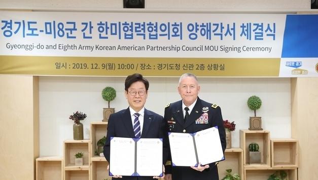 경기도-미8군 한미협력협의회 양해각서 체결
