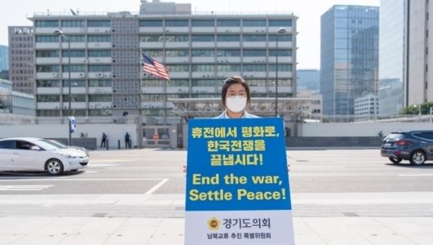 오지혜 의원, '종전선언 촉구' 1인 릴레이 시위 나서.