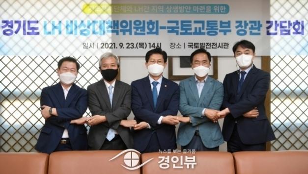 경기도 16개 시장·군수 비상대책위원회·국토교통부 면담 개최